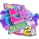 日本手遊新作《Hopping Girl 2 :Return of the frog Prince》將於今年內推出!
