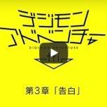 和田光司最後的號招!《數碼暴龍tri.》最新章PV公佈!