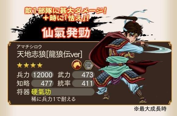 RPG手遊《三国志ロワイヤル》X《龍狼傳》合作!!!Original text