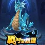 魔幻新遊《戰鬥吧精靈》宣佈12月中旬上市!