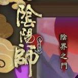 陰界之門 妖氣封印 《陰陽師Onmyoji》推出新玩法新副本!