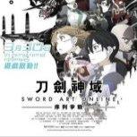 《刀劍神域》劇場版3月登陸香港!