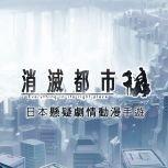 日本原創懸疑劇情動漫手遊《消滅都市》改版,劇情新篇開跑!
