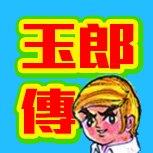 港漫回憶錄II-玉郎傳奇! 連載第八回