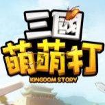 全新三國RPG新作「三國萌萌打」即將登場!