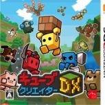 3DS《魔方創作者DX》了解遊戲的PV公開!