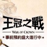 策略RPG《王冠之戰》事前預約活動正式開跑!日本知名聲優搶先聽!