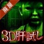 恐怖手遊《3D試膽~被詛咒的廢屋篇~》事前登錄開放中!