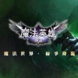 《魔法英雄傳說》4月19日盛大公測!「王者領袖」系統曝光!