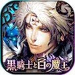 完全別樹一格的RPG手遊《黑騎士與白魔王》「2個正義」PV公開!