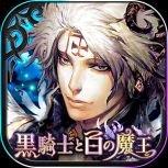 完全別樹一格的RPG手遊《黑騎士與白之魔王》上架,即下載救世界!