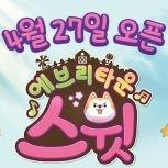 韓國可愛風格拼圖手遊《EveryTown Sweet》PV公開!