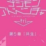 《數碼暴龍大冒險tri.》第五章劇情公開!
