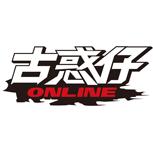 《古惑仔Online》登入瘋狂送「10抽」!