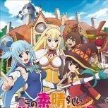 人氣動畫《為美好的世界獻上祝福!》改編PS4/V遊戲PV公開!