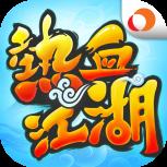 《熱血江湖手機版》自由交易功能!