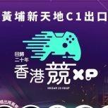 直擊「香港競XP」開幕禮! 曼聯球星參戰!