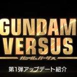 等到了!《Gundam Versus》第一彈免費更新詳情公開!