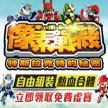 《像素戰機》X Gameapps.hk 虛寶大放送!