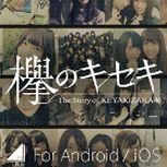 《櫸坂46》手遊《欅之奇跡》官方網站更新,最新情報7月24日公開!