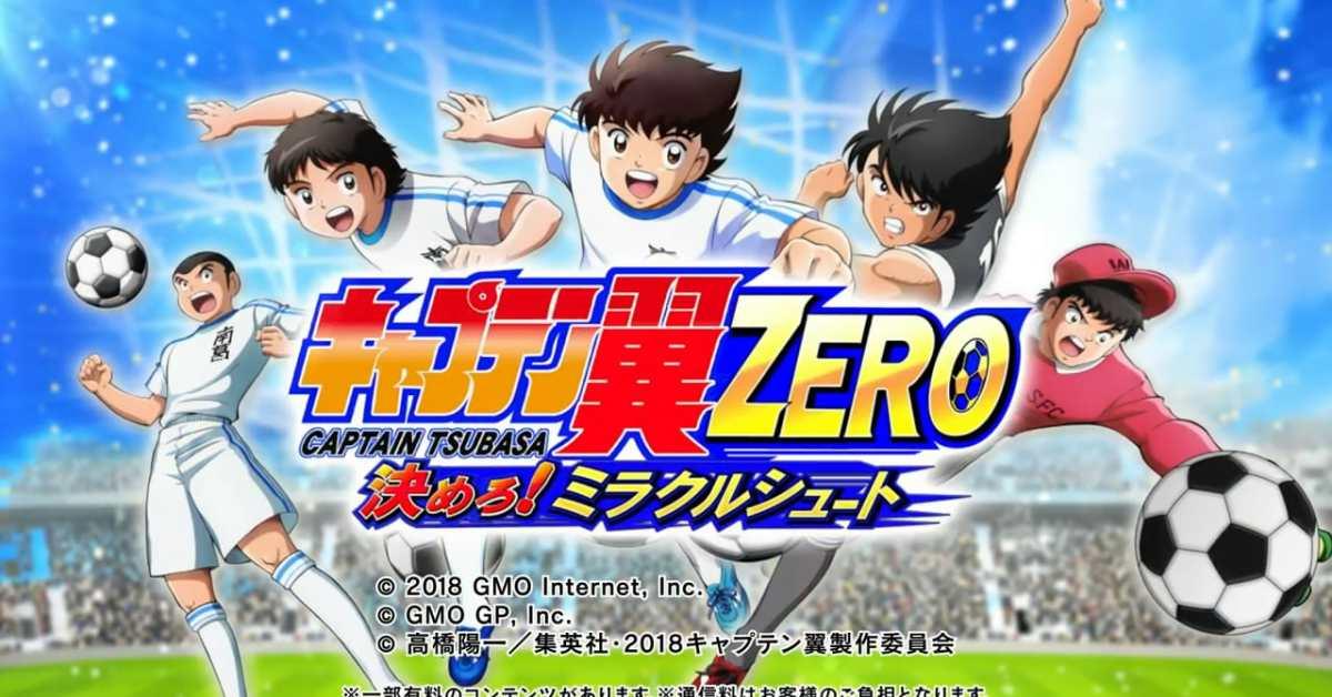 手机版《足球小将ZERO:奇迹射门》公开新PV