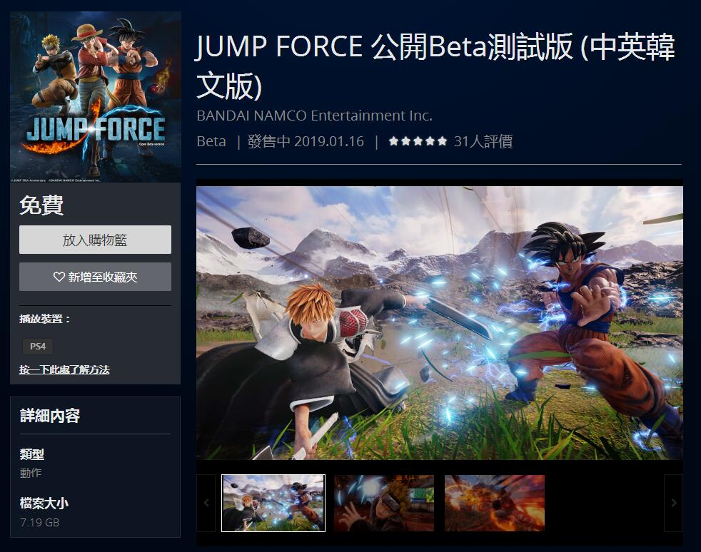 《Jump大亂鬥》PS4和Xbox One版Beta版上架