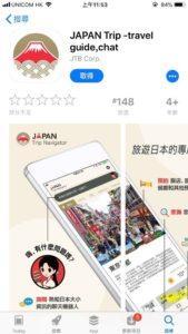 JP Natvigation app