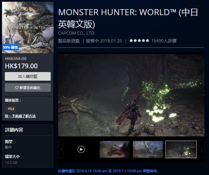 勿失良Game 《魔物猎人世界》半价甩卖 - 香港手机游戏网 -yy2
