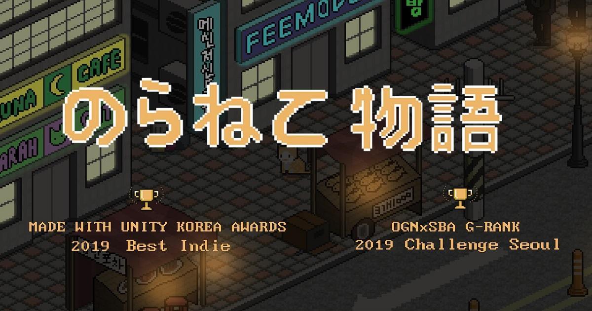小貓暖心冒險記《野貓物語》手機版現已上架 PC版即將發售