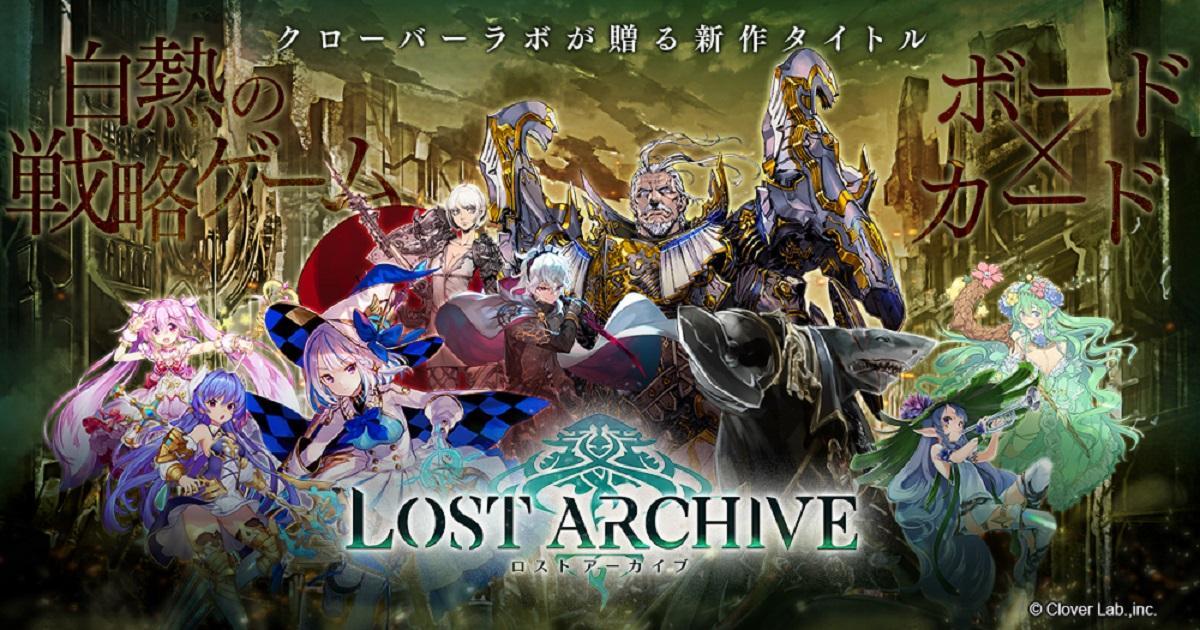 新感覺戰略手遊《Lost Archive》首度開測試玩