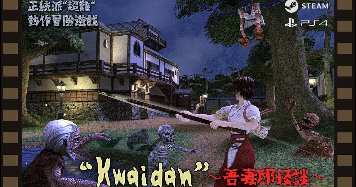 日本捉鬼遊戲《Kwaidan ~吾妻邸怪談~》將登陸Steam發售