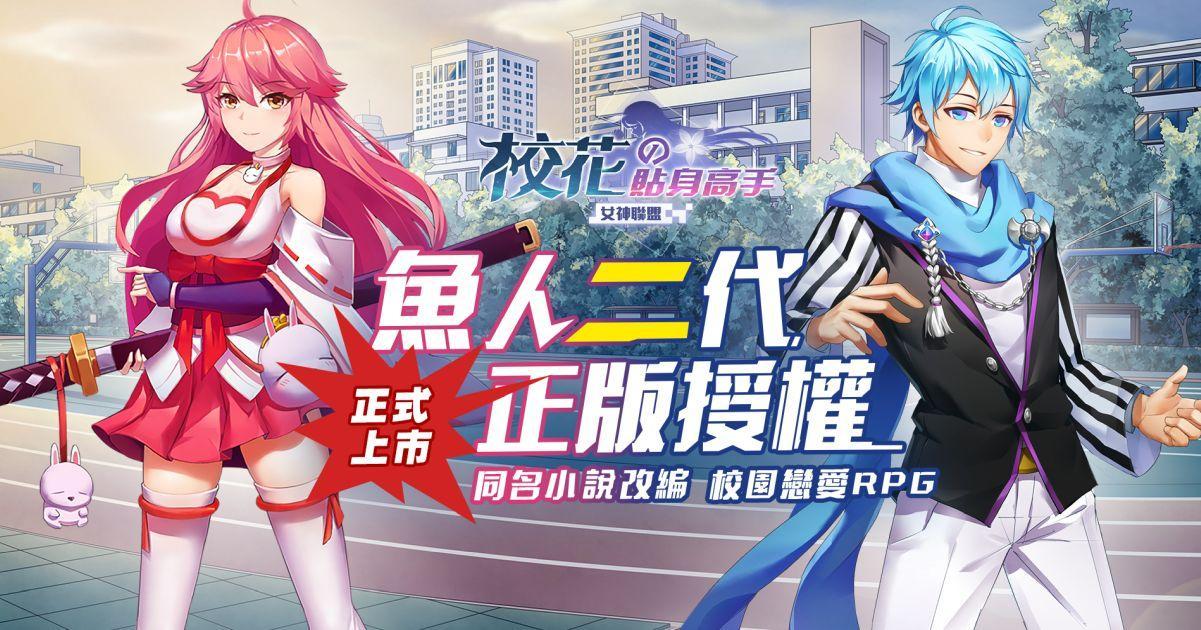 魚人二代正版授權《校花的貼身高手-女神聯盟》正式上市現 搶先公開遊戲玩法介紹