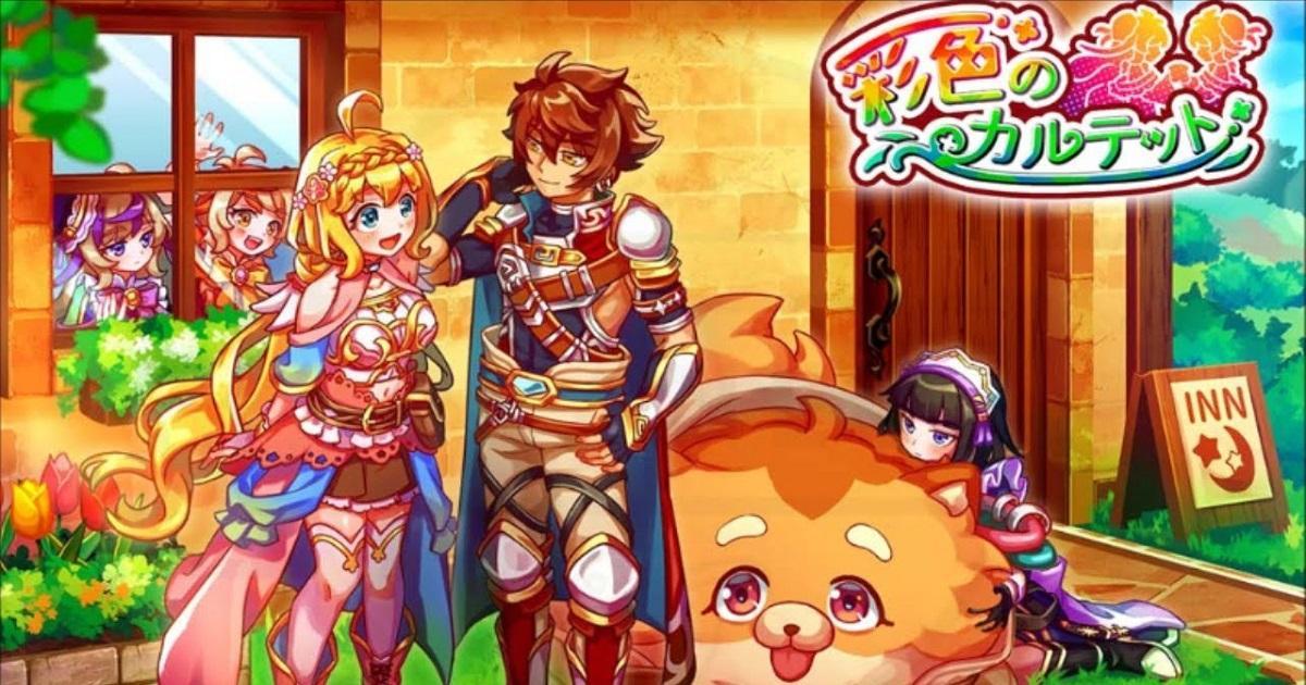 全新 RPG 手遊《彩色四重奏》上架登場 立即下載試玩