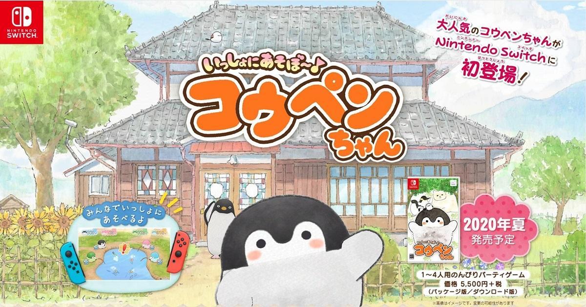 四人派對開心遊玩《一起遊玩吧~♪ 正能量企鵝》發售日公佈