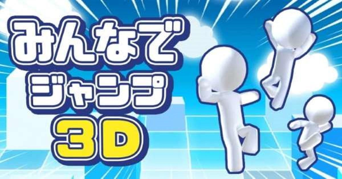 簡單玩法 考智過關《大家齊來跳 3D》雙平台免費試玩