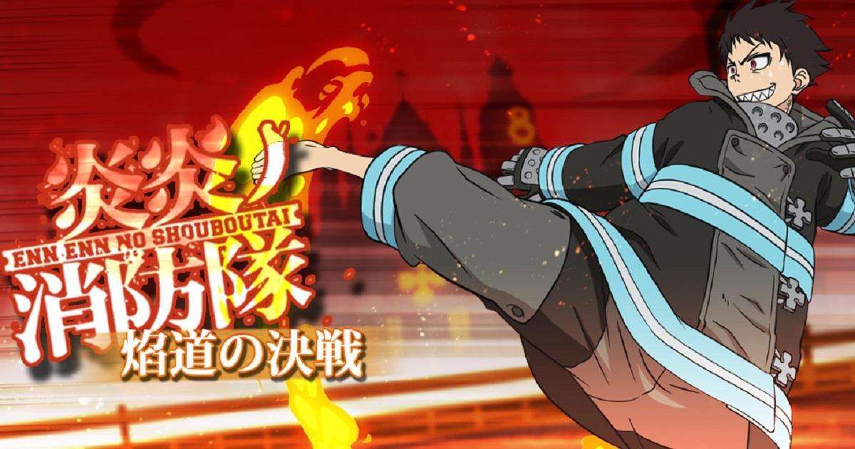 出擊討伐焰人 橫版動作手遊《炎炎消防隊 焰道之決戰》現已推出