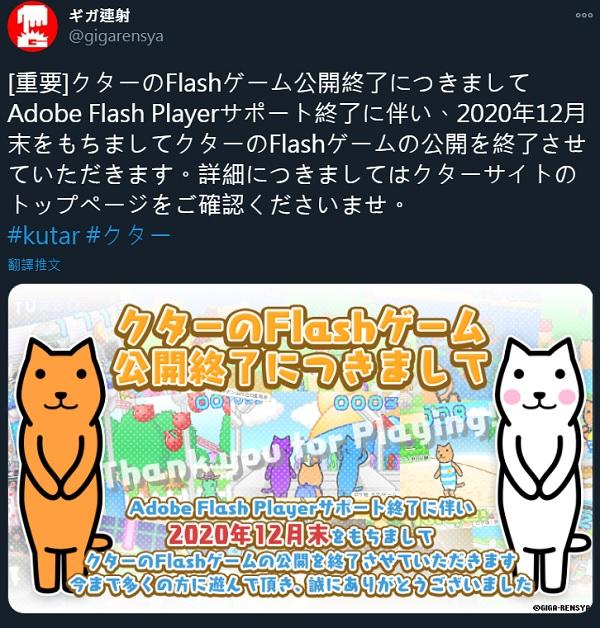 終了 Flash player