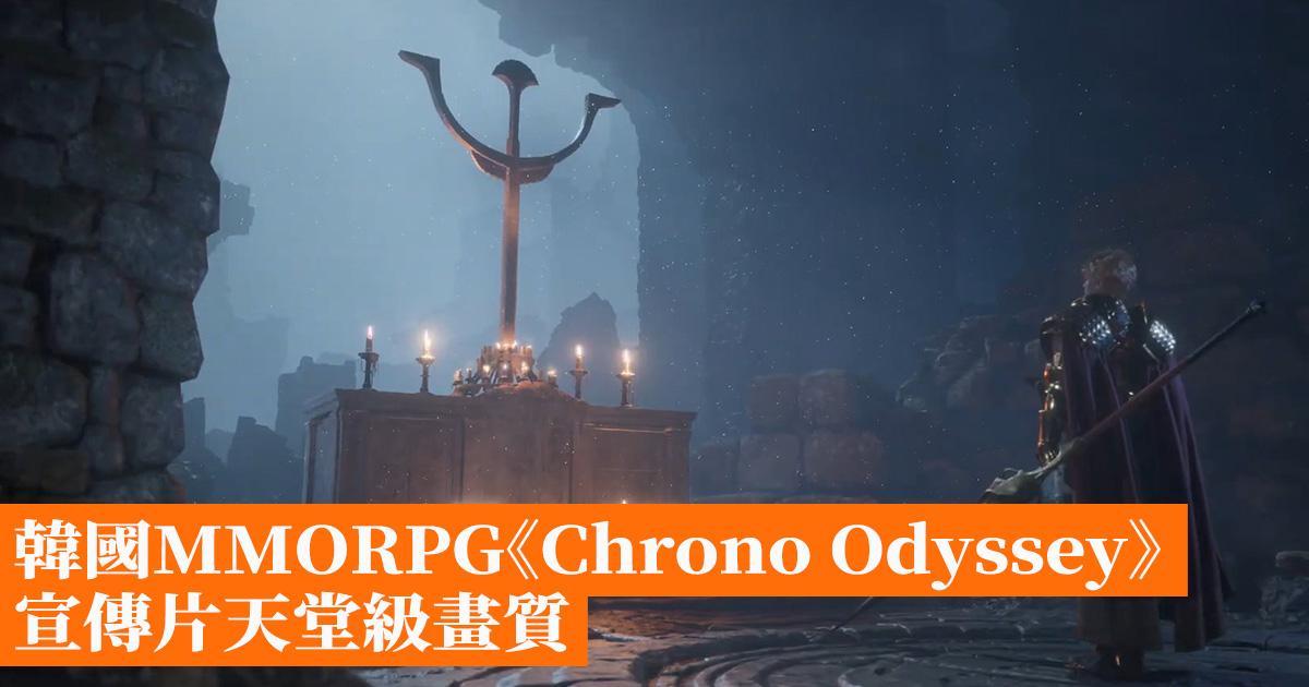 韓國MMORPG《Chrono Odyssey》宣傳片 天堂級畫質