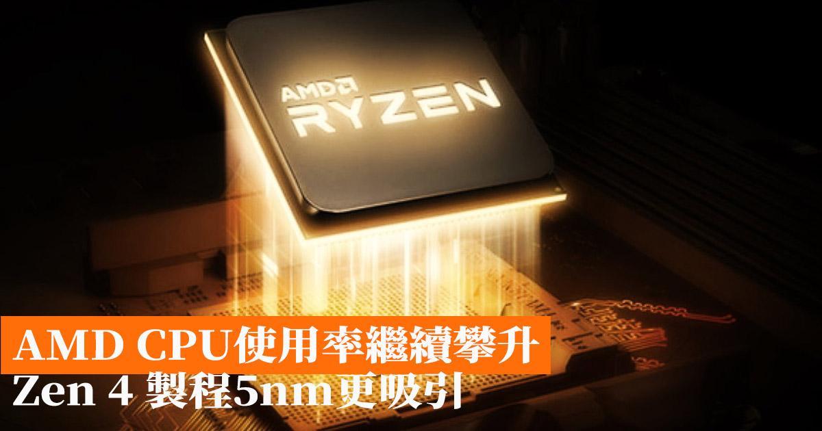 AMD CPU使用率繼續攀升Zen 4在來的路上