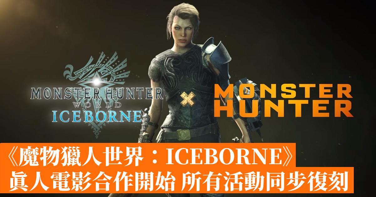 《魔物獵人世界:ICEBORNE》真人電影合作開始 所有活動同步復刻