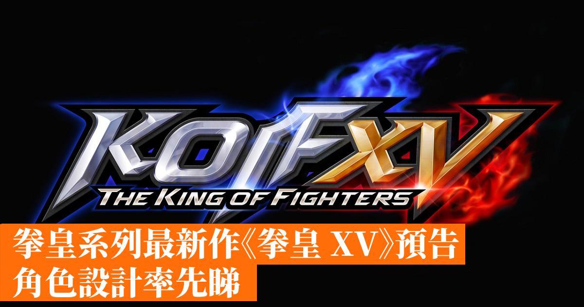 拳皇系列最新作《拳皇 XV》預告 角色設計率先睇