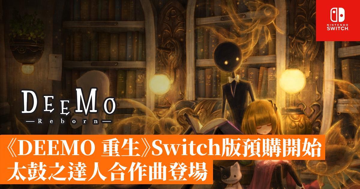 《DEEMO 重生》Switch版預購開始 太鼓之達人合作曲登場