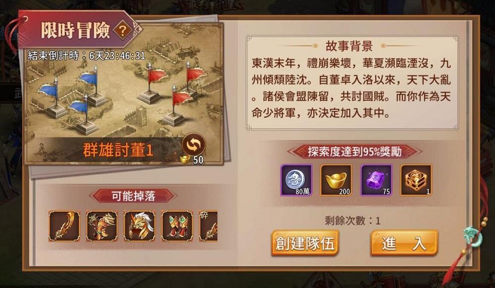 蜀山诛魔传截图3