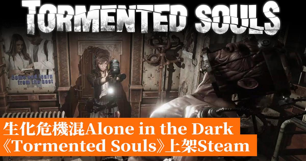 生化危機混Alone in the Dark 生存系新遊《Tormented Souls》上架Steam