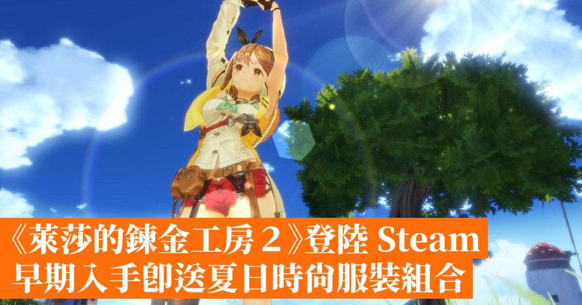 《萊莎的鍊金工房2》登陸 Steam 早期入手即送夏日時尚服裝組合
