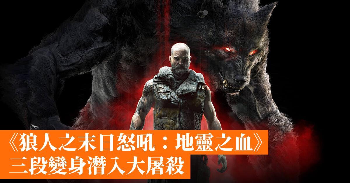 人狼ARPG新作《狼人之末日怒吼:地靈之血》三段變身潛入大屠殺
