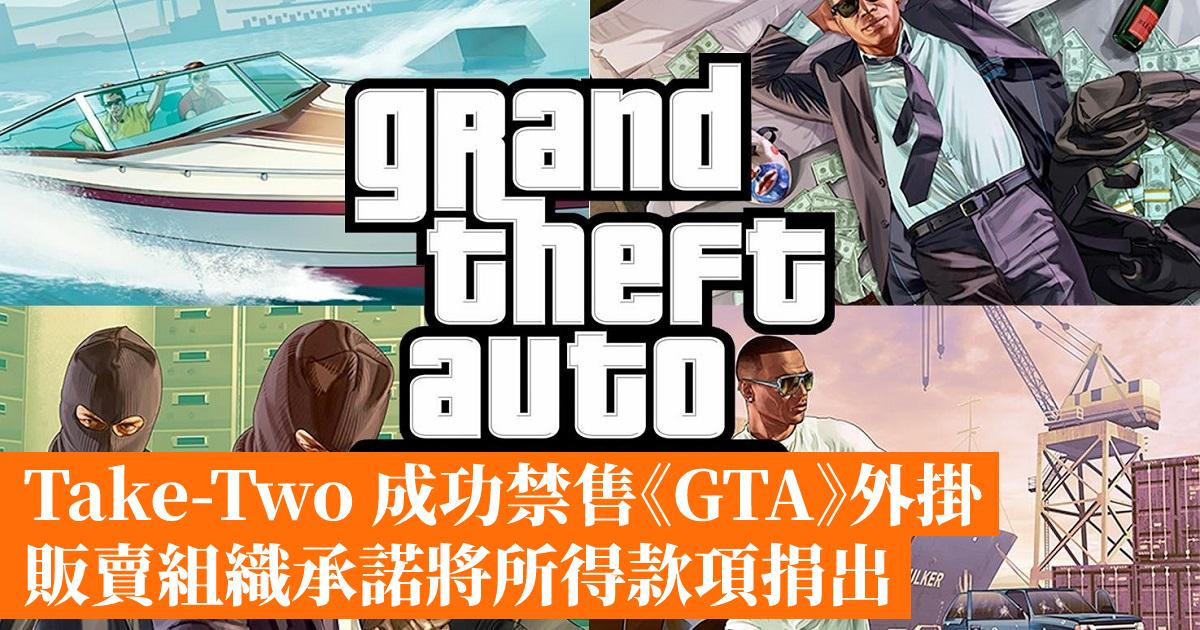 Take-Two 成功禁售《GTA》外掛 販賣組織承諾將所得款項捐出