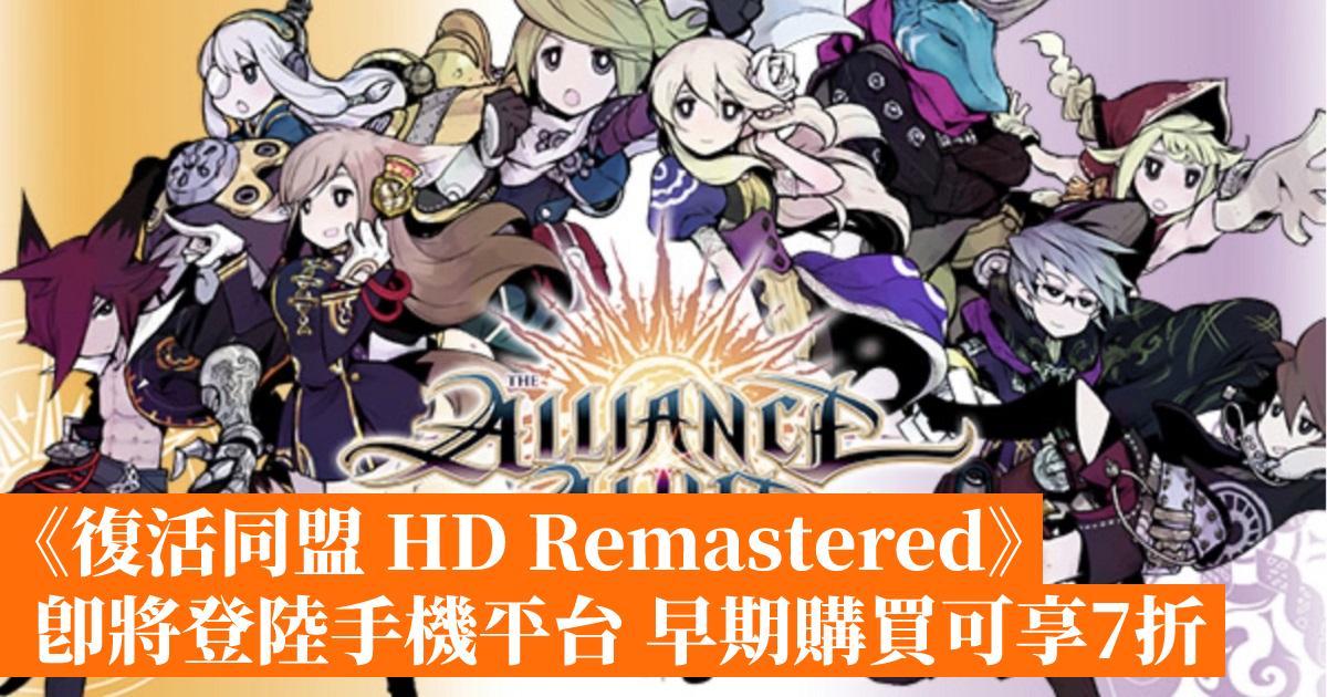 《復活同盟 HD Remastered》 即將登陸手機平台 早期購買可享7折