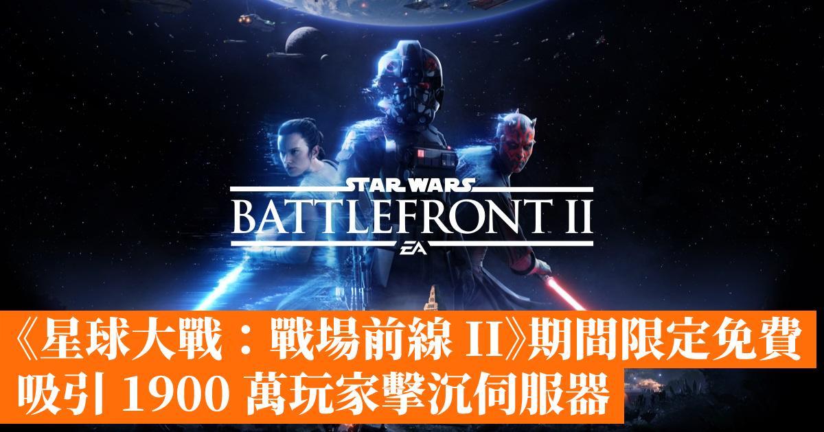 《星球大戰:戰場前線 II》期間限定免費 吸引 1900 萬玩家擊沉伺服器