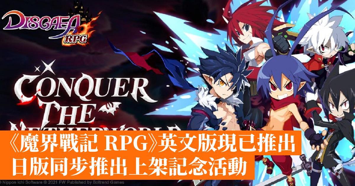 《魔界戰記 RPG》英文版現已推出 日版同步推出上架記念活動